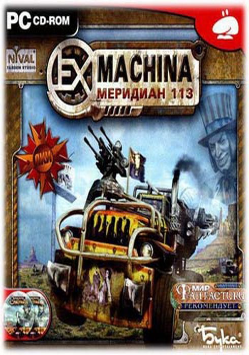 Скачать игру Экс Машина Меридиан 113