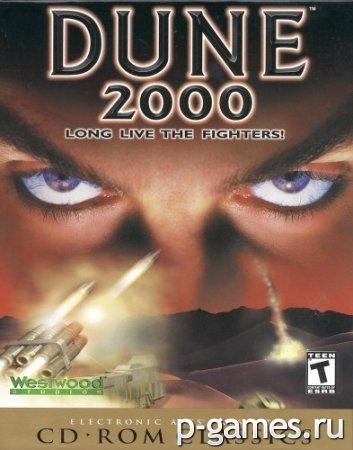 Скачать игру Дюна 2000