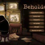 Картинки к игре Beholder