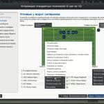 Картинки из игры Football Manager 2013