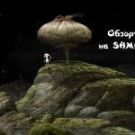 Картинки к игре Samorost 3