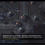 Скриншоты из игры StarCraft 2 Legacy of the Void