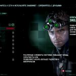 Скриншоты из игры Tom Clancys Splinter Cell Blacklist