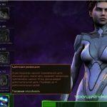 Скрины к игре StarCraft 2 Heart of the Swarm