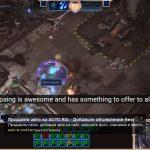Скрины к игре StarCraft 2 Legacy of the Void