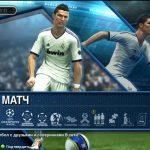Картинки к игре Pro Evolution Soccer 2013