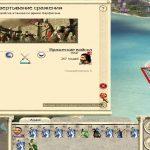 Скрины к игре Rome Total War